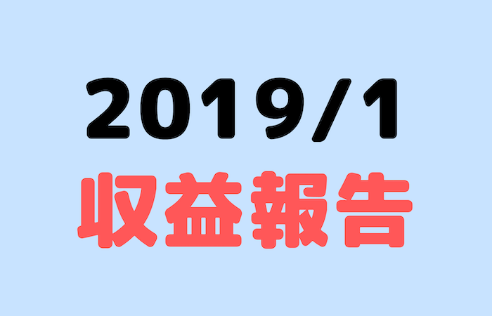 【2019年1月】アフィリエイト、ブログ収益報告!