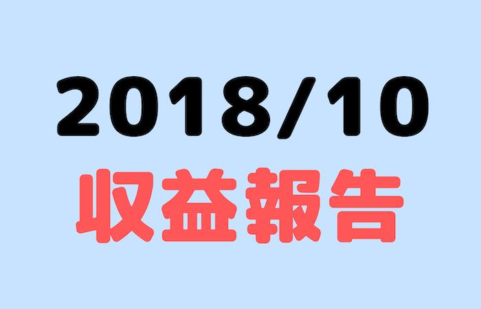 【2018年10月】アフィリエイト、ブログ収益報告!