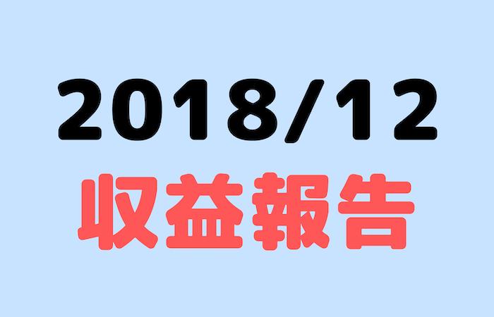 【2018年12月】アフィリエイト、ブログ収益報告!