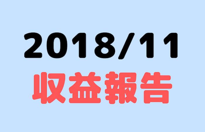【2018年11月】アフィリエイト、ブログ収益報告!