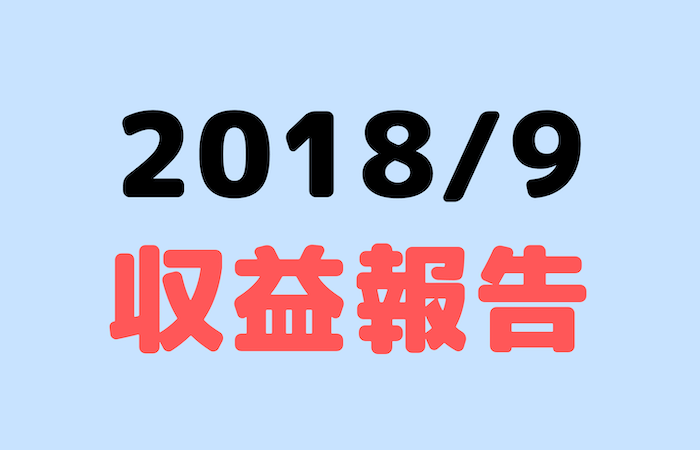 【2018年9月】アフィリエイト、ブログ収益報告!