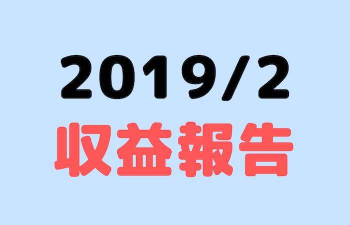 【2019年2月】アフィリエイト、ブログ収益報告!