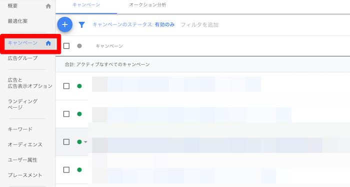 【キーワード編】Google広告のPPCアフィリエイトメンテナンス