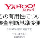 【規約変更】Yahoo!プロモーション広告でPPCアフィリエイトは稼げなくなりました