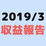 【2019年3月】アフィリエイト、ブログ収益報告!