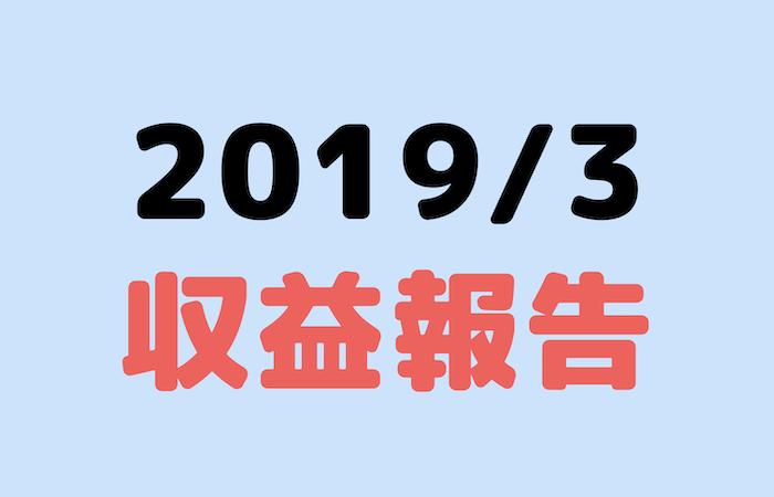 *収益公開一時中断【2019年3月】アフィリエイト、ブログ収益報告!