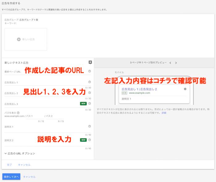 Google広告 設定