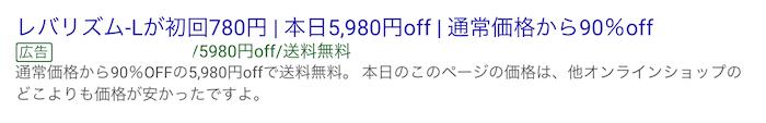 PPCアフィリエイト初心者だった私のダメな広告文3つ【それ誰がクリックするの?】 554