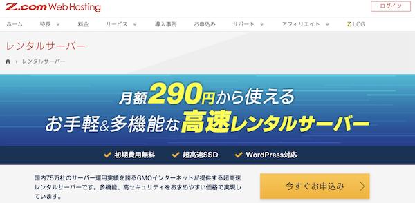 z.comサーバー(ワードプレス限定サーバー)