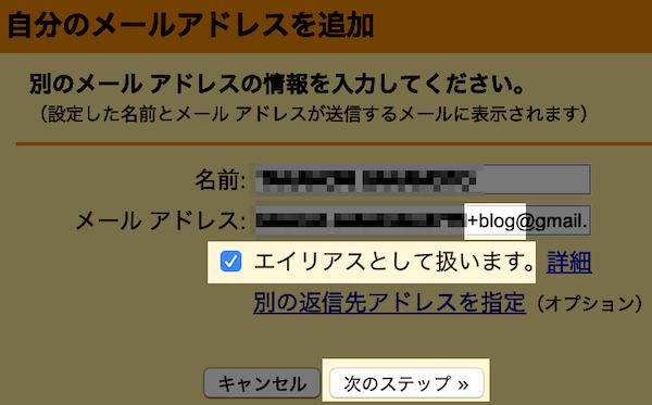 『Gmail』の複数メールアドレスの作り方