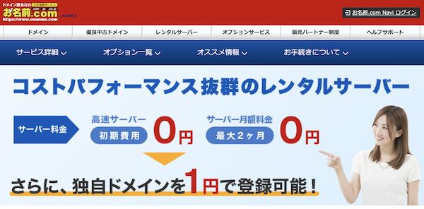 お名前.comサーバー